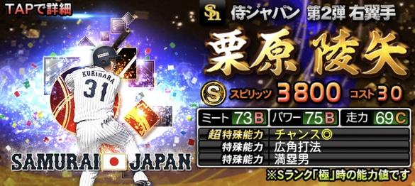2021侍ジャパンセレクション第2弾栗原陵矢