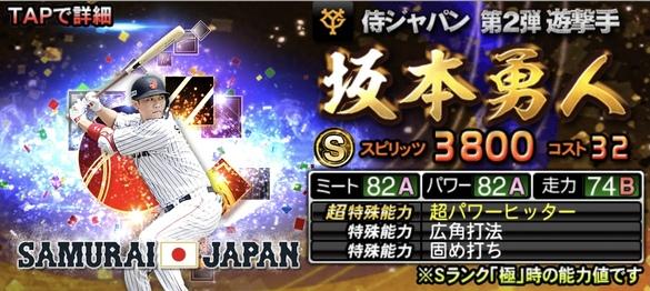2021侍ジャパンセレクション第2弾坂本勇人