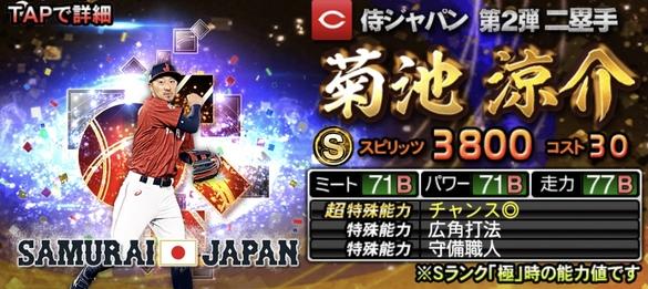 2021侍ジャパンセレクション第2弾菊池涼介