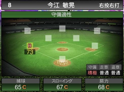 プロスピA今江敏晃2021シリーズ1TSの守備評価