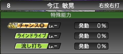 プロスピA今江敏晃2021シリーズ1TSの特殊能力