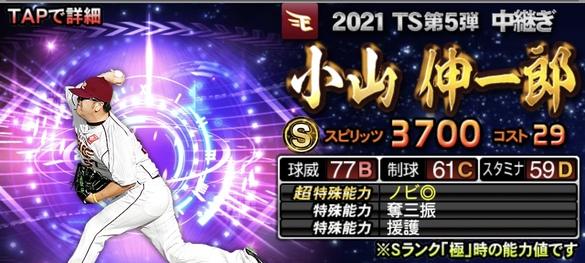 プロスピA小山伸一郎2021TS第5弾の評価