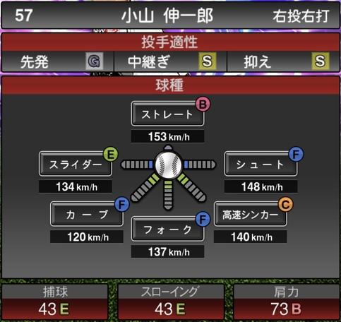 プロスピA小山伸一郎2021シリーズ1TSの第一球種のステータス