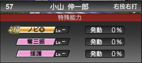 プロスピA小山伸一郎2021シリーズ1TSの特殊能力