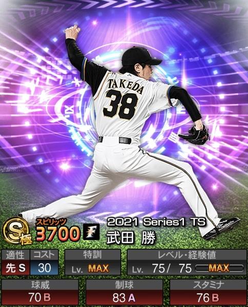 プロスピA武田勝2021シリーズ1TSの評価
