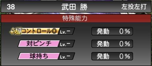 プロスピA武田勝2021シリーズ1TSの特殊能力