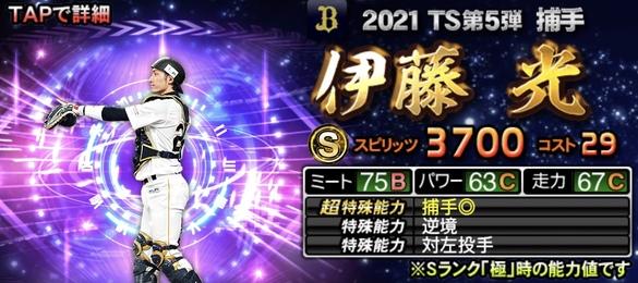プロスピA伊藤光2021TS第5弾の評価