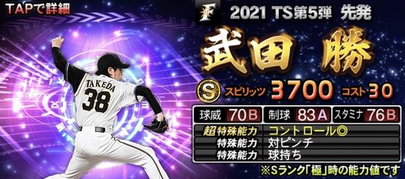 プロスピA武田勝2021TS第5弾の評価
