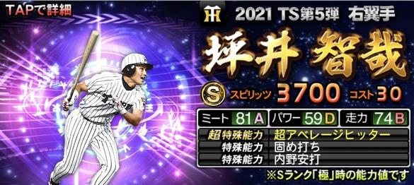 プロスピA坪井智哉2021TS第5弾の評価