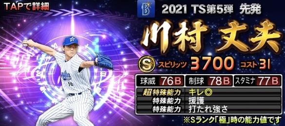 プロスピA川村丈夫2021TS第5弾の評価