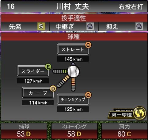 プロスピA川村丈夫2021シリーズ1TSの第一球種のステータス