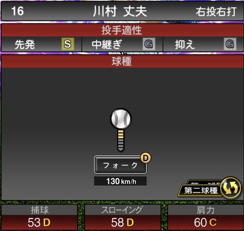 プロスピA川村丈夫2021シリーズ1TSの第二球種のステータス