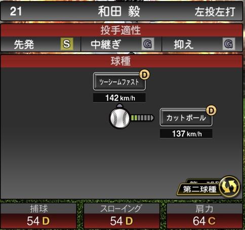 プロスピA和田毅2021シリーズ1の第二球種のステータス