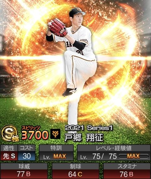 プロスピA戸郷翔征2021シリーズ1の評価