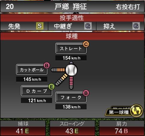 プロスピA戸郷翔征2021シリーズ1の第一球種のステータス