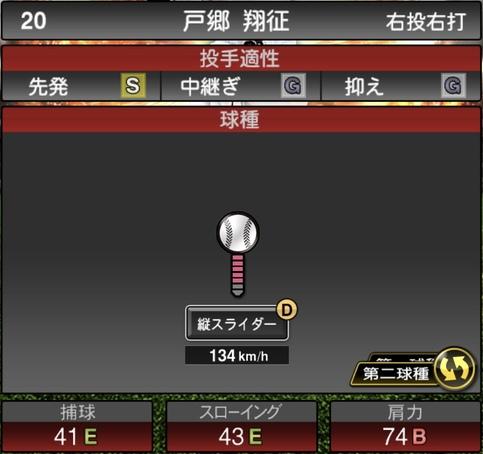 プロスピA戸郷翔征2021シリーズ1の第二球種のステータス