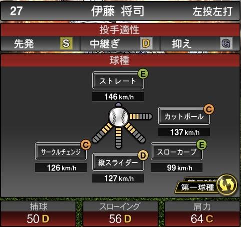 プロスピA伊藤将司2021シリーズ1の第一球種のステータス