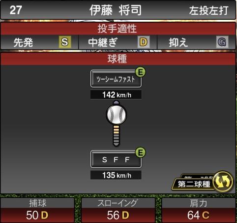 プロスピA伊藤将司2021シリーズ1の第二球種のステータス