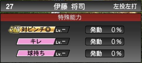 プロスピA伊藤将司2021シリーズ1の特殊能力