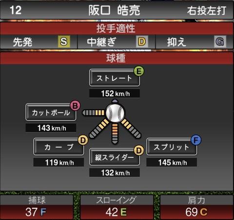 プロスピA阪口皓亮2021シリーズ1の第一球種のステータス