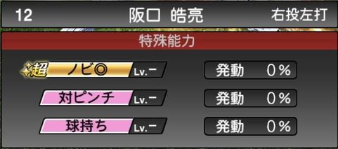 プロスピA阪口皓亮2021シリーズ1の特殊能力