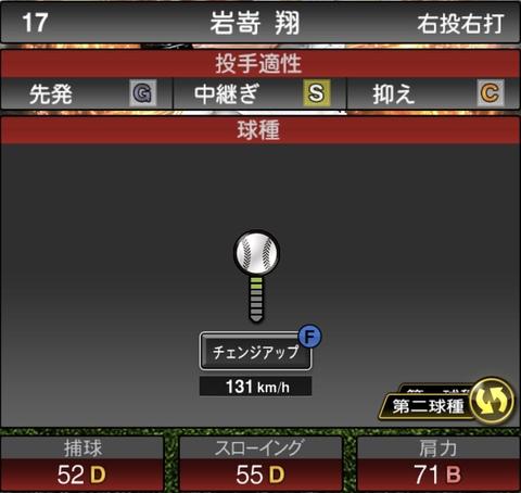 プロスピA岩嵜翔2021シリーズ1の第二球種のステータス