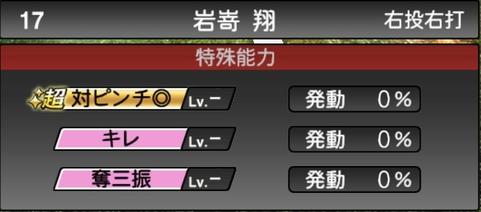 プロスピA岩嵜翔2021シリーズ1の特殊能力