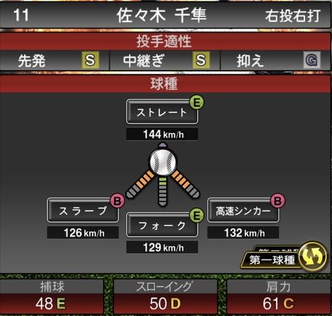 プロスピA佐々木千隼2021シリーズ1の第一球種のステータス