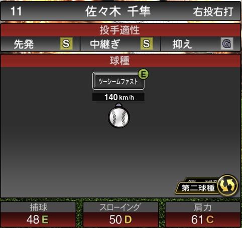 プロスピA佐々木千隼2021シリーズ1の第二球種のステータス