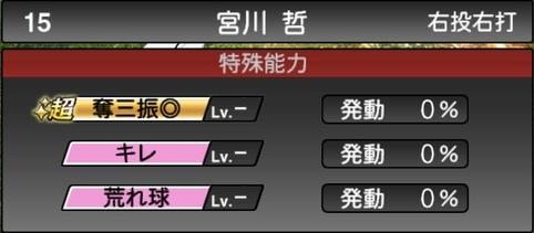 プロスピA宮川哲2021シリーズ1の特殊能力