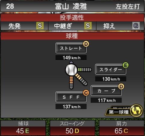 プロスピA富山凌雅2021シリーズ1の第一球種のステータス