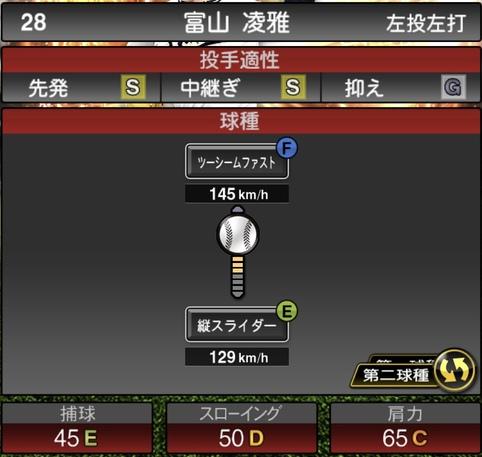 プロスピA富山凌雅2021シリーズ1の第二球種のステータス