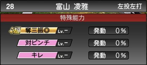 プロスピA富山凌雅2021シリーズ1の特殊能力
