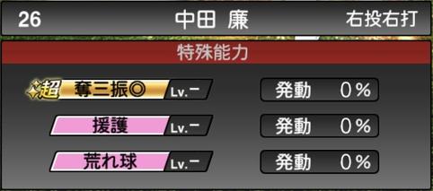 プロスピA中田廉2021シリーズ1の特殊能力