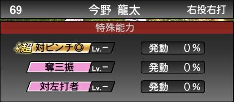 プロスピA今野龍太2021シリーズ1の特殊能力
