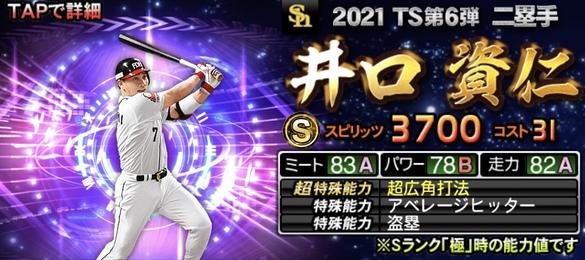 プロスピA井口資仁2021TS第6弾の評価