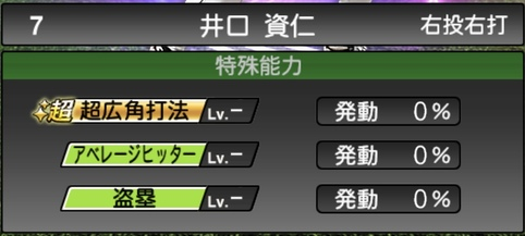 プロスピA井口資仁2021シリーズ1TSの特殊能力
