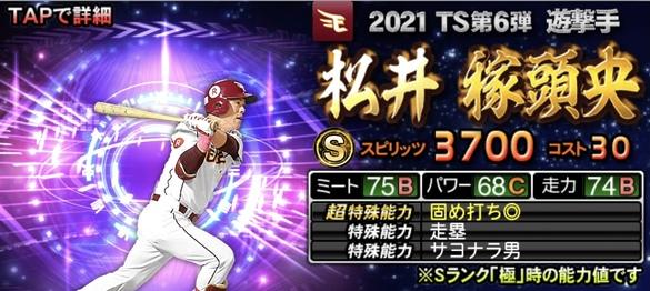 プロスピA松井稼頭央2021TS第6弾の評価