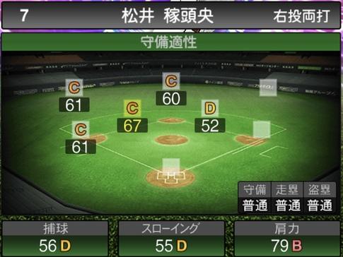 プロスピA松井稼頭央2021シリーズ1TSの守備評価