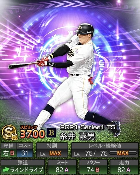 プロスピA糸井嘉男2021シリーズ1TSの評価