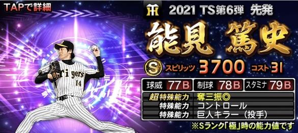 プロスピA能見篤史2021TS第6弾の評価