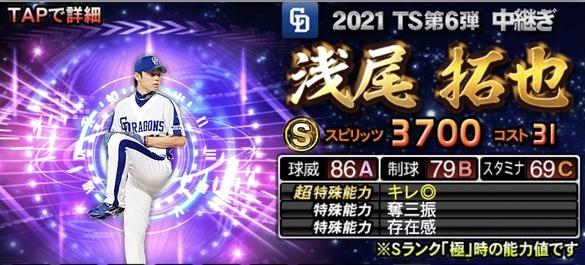 プロスピA浅尾拓也2021TS第6弾の評価
