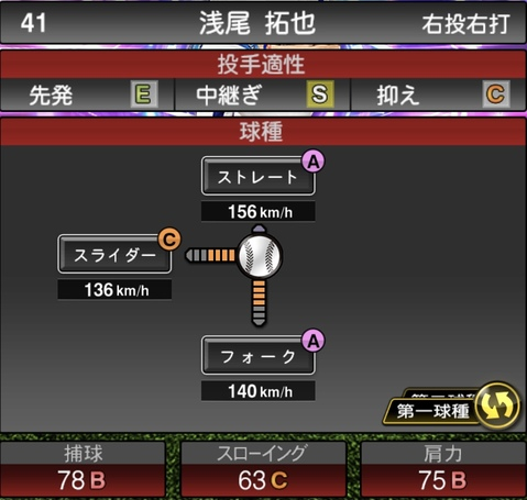 プロスピA浅尾拓也2021シリーズ1TSの第一球種のステータス