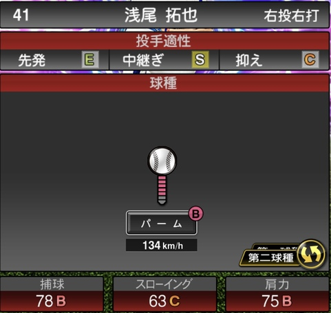 プロスピA浅尾拓也2021シリーズ1TSの第二球種のステータス