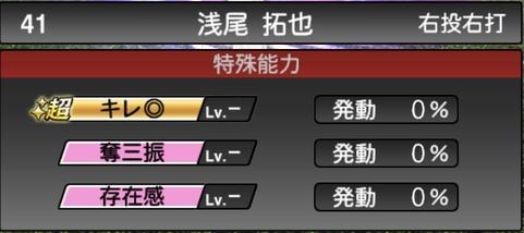 プロスピA浅尾拓也2021シリーズ1TSの特殊能力