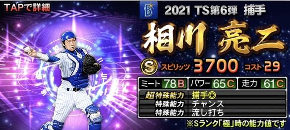 プロスピA相川亮二2021TS第6弾の評価