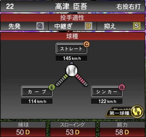 プロスピA高津臣吾2021シリーズ1TSの第一球種のステータス