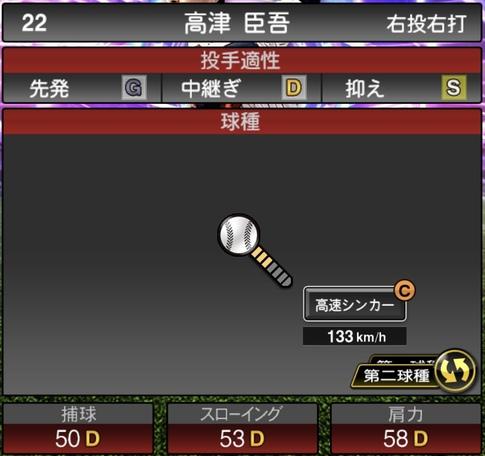 プロスピA高津臣吾2021シリーズ1TSの第二球種のステータス