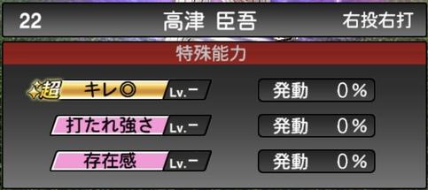 プロスピA高津臣吾2021シリーズ1TSの特殊能力