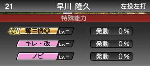プロスピA早川隆久2021シリーズ2の特殊能力